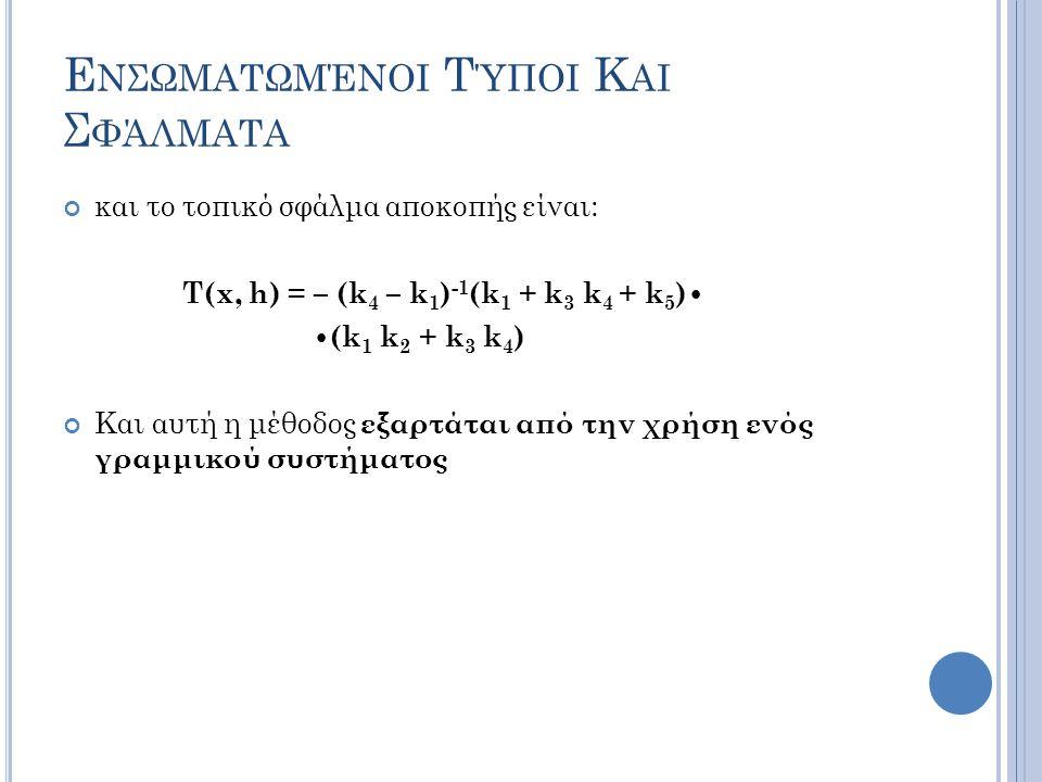 Ε ΝΣΩΜΑΤΩΜΈΝΟΙ Τ ΎΠΟΙ Κ ΑΙ Σ ΦΆΛΜΑΤΑ και το τοπικό σφάλμα αποκοπής είναι: T(x, h) = – (k 4 – k 1 ) -1 (k 1 + k 3 k 4 + k 5 ) (k 1 k 2 + k 3 k 4 ) Και αυτή η μέθοδος εξαρτάται από την χρήση ενός γραμμικού συστήματος