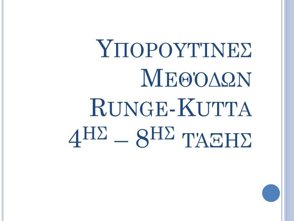 Υ ΠΟΡΟΥΤΊΝΕΣ Μ ΕΘΌΔΩΝ R UNGE -K UTTA 4 ΗΣ – 8 ΗΣ ΤΆΞΗΣ