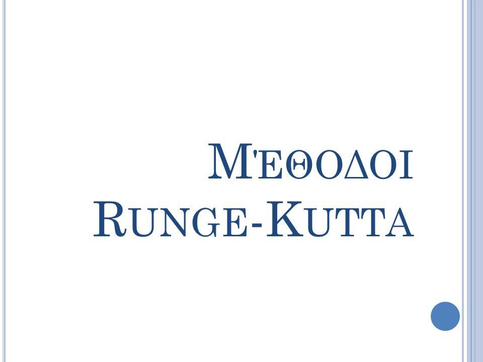 Μ ΈΘΟΔΟΙ R UNGE -K UTTA