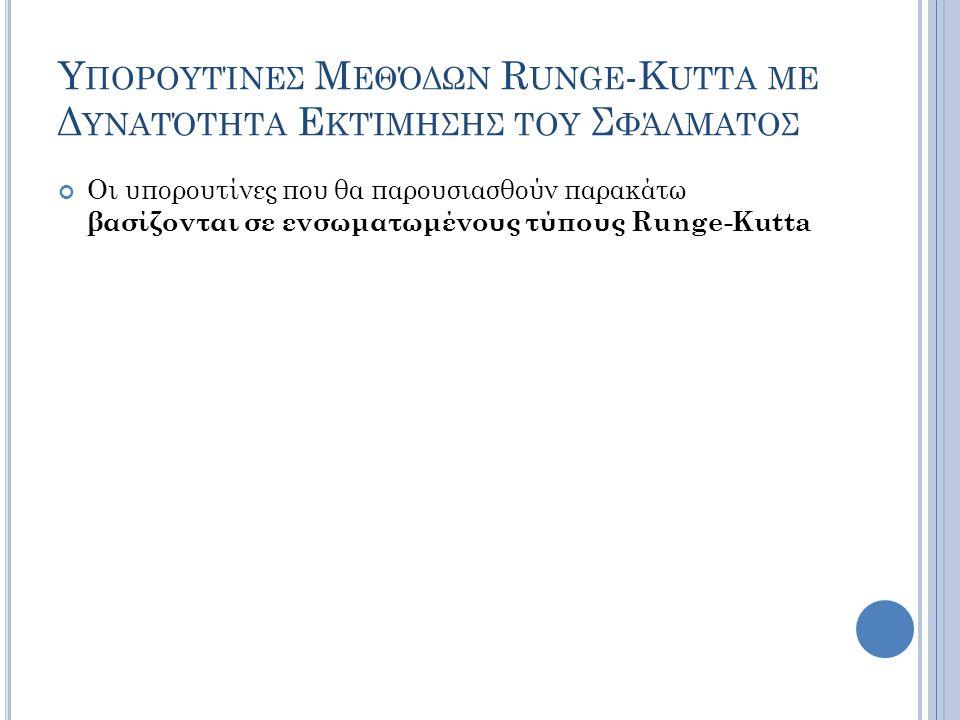 Οι υπορουτίνες που θα παρουσιασθούν παρακάτω βασίζονται σε ενσωματωμένους τύπους Runge-Kutta