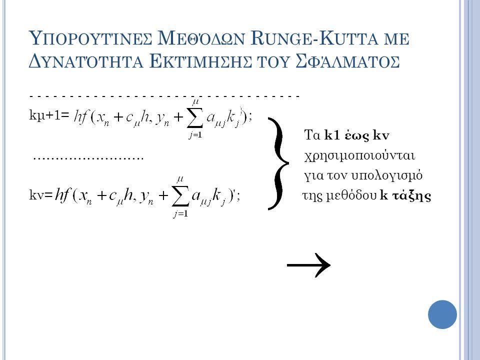 Υ ΠΟΡΟΥΤΊΝΕΣ Μ ΕΘΌΔΩΝ R UNGE -K UTTA ΜΕ Δ ΥΝΑΤΌΤΗΤΑ Ε ΚΤΊΜΗΣΗΣ ΤΟΥ Σ ΦΆΛΜΑΤΟΣ - - - - - - - - - - - - - - - - - kμ+1= ; Τα k1 έως kν …………………….