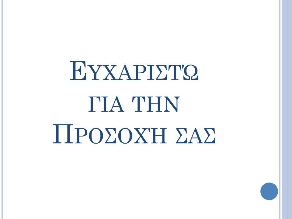 Ε ΥΧΑΡΙΣΤΏ ΓΙΑ ΤΗΝ Π ΡΟΣΟΧΉ ΣΑΣ