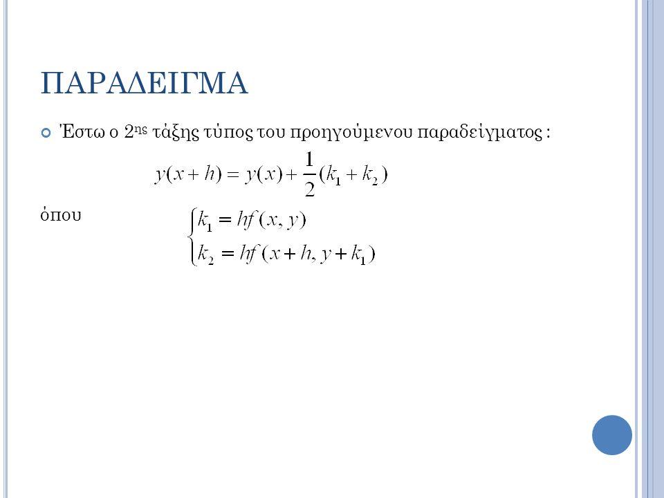 ΠΑΡΑΔΕΙΓΜΑ Έστω ο 2 ης τάξης τύπος του προηγούμενου παραδείγματος : όπου