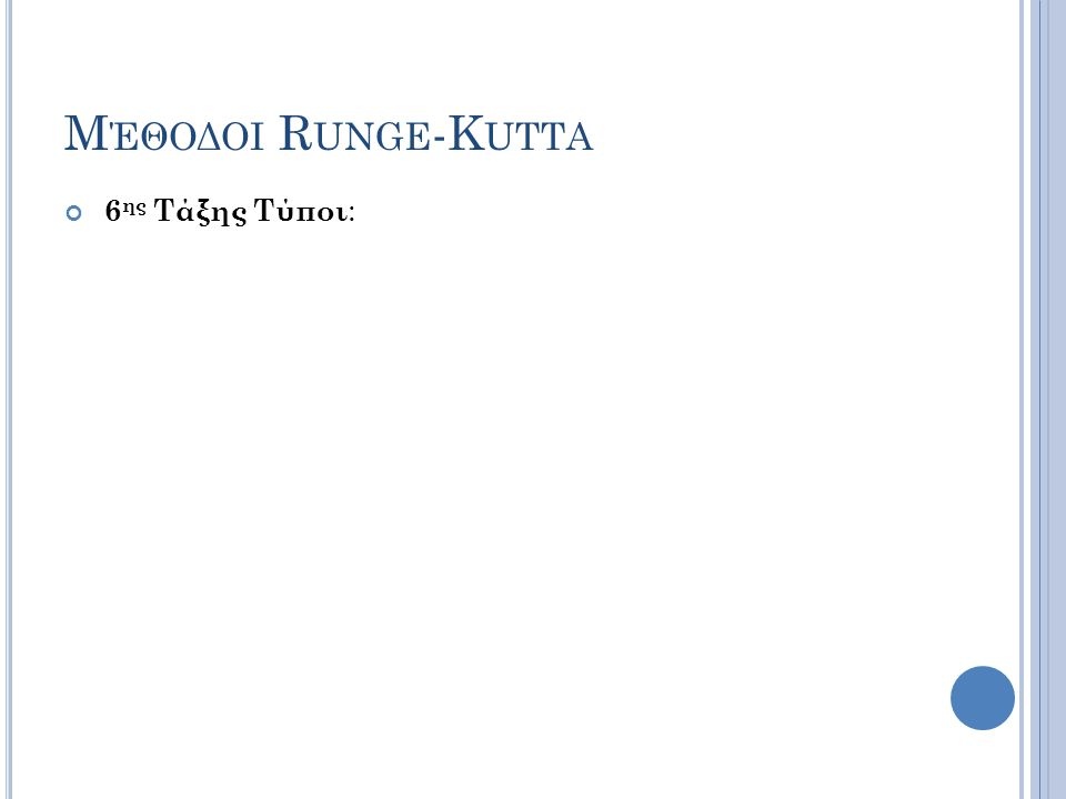 Μ ΈΘΟΔΟΙ R UNGE -K UTTA 6 ης Τάξης Τύποι :