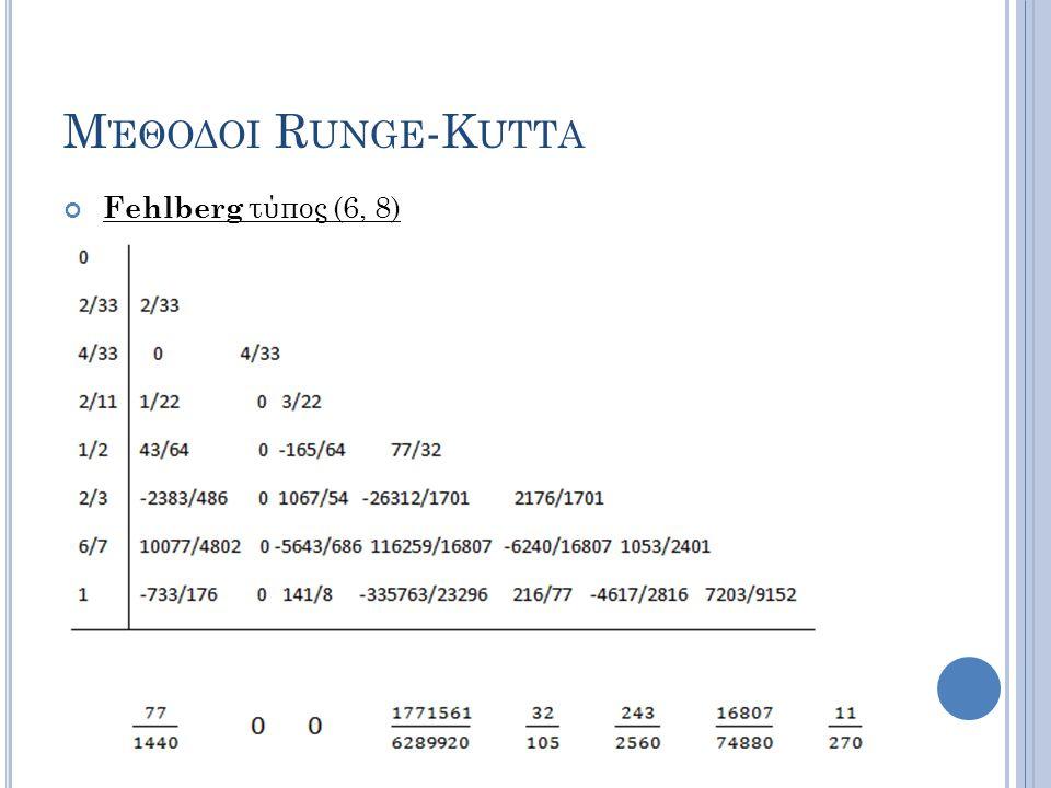 Μ ΈΘΟΔΟΙ R UNGE -K UTTA Fehlberg τύπος (6, 8)