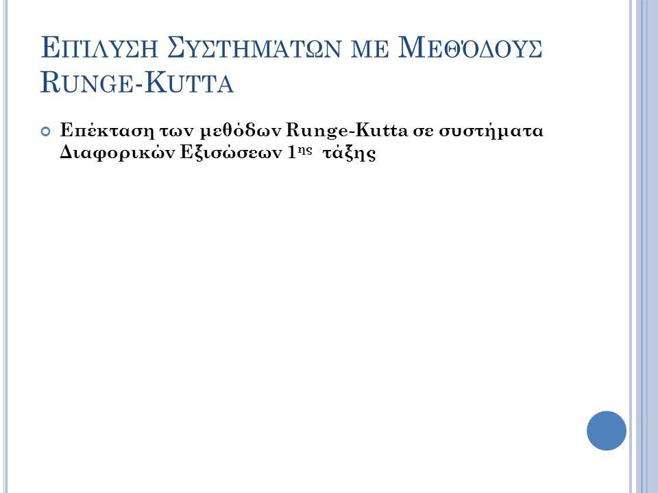 Επέκταση των μεθόδων Runge-Kutta σε συστήματα Διαφορικών Εξισώσεων 1 ης τάξης