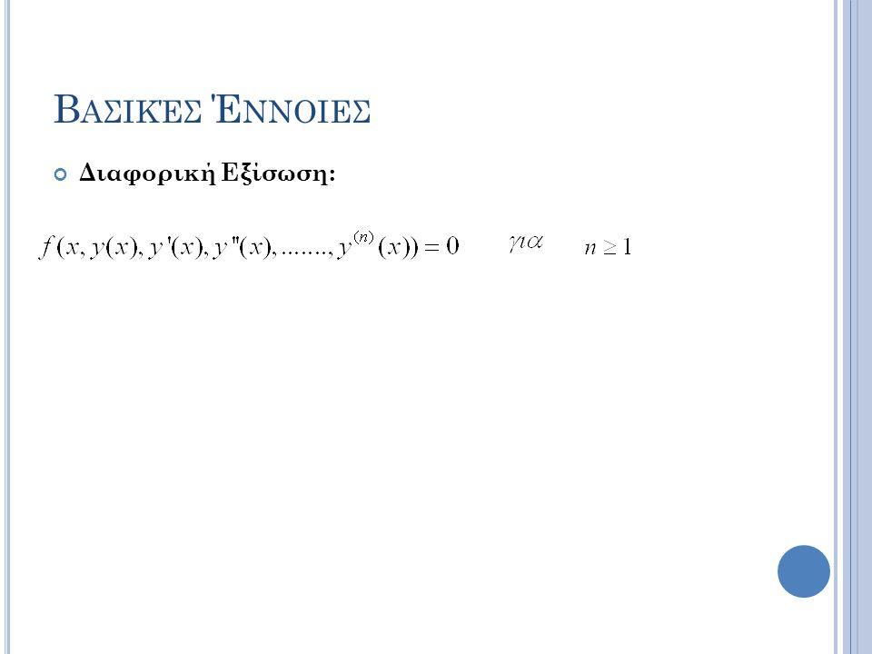 Διαφορική Εξίσωση: