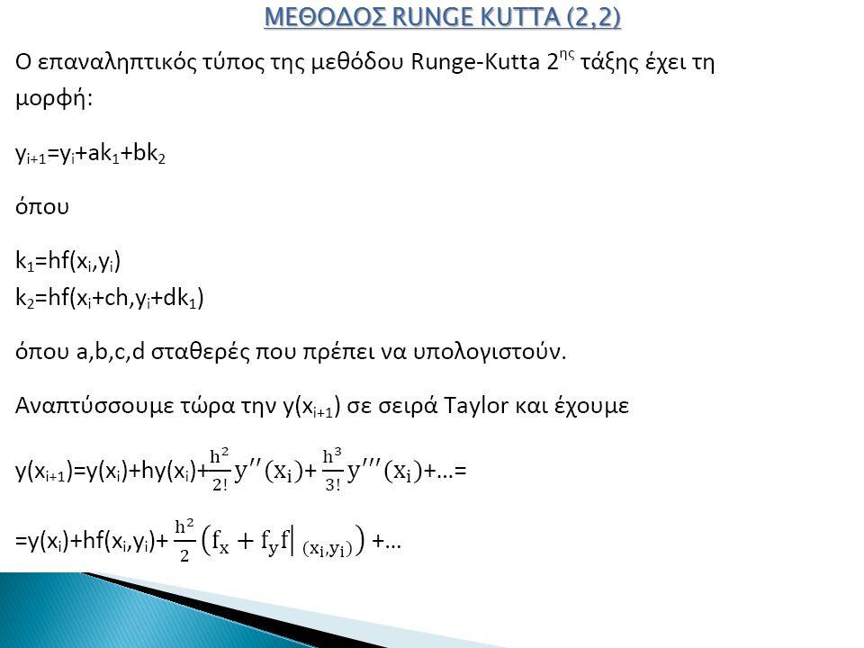 ΜΕΘΟΔΟΣ RUNGE KUTTA (2,2)