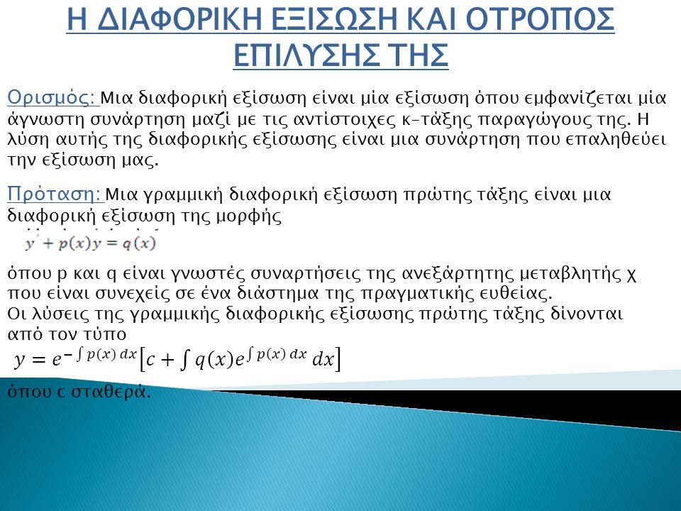 Η ΔΙΑΦΟΡΙΚΗ ΕΞΙΣΩΣΗ ΚΑΙ ΟΤΡΟΠΟΣ ΕΠΙΛΥΣΗΣ ΤΗΣ Ορισμός: Μια διαφορική εξίσωση είναι μία εξίσωση όπου εμφανίζεται μία άγνωστη συνάρτηση μαζί με τις αντίστοιχες κ-τάξης παραγώγους της.