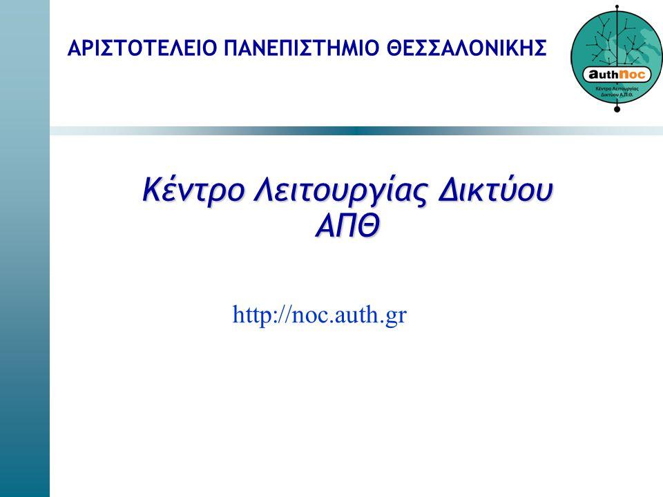 ΑΡΙΣΤΟΤΕΛΕΙΟ ΠΑΝΕΠΙΣΤΗΜΙΟ ΘΕΣΣΑΛΟΝΙΚΗΣ Κέντρο Λειτουργίας Δικτύου ΑΠΘ http://noc.auth.gr