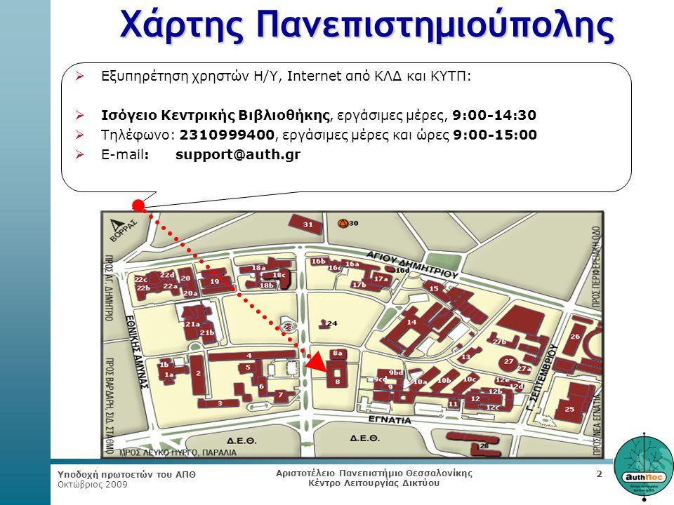 Υποδοχή πρωτοετών του ΑΠΘ Οκτώβριος 2009 Αριστοτέλειο Πανεπιστήμιο Θεσσαλονίκης Κέντρο Λειτουργίας Δικτύου 2 Χάρτης Πανεπιστημιούπολης  Εξυπηρέτηση χ