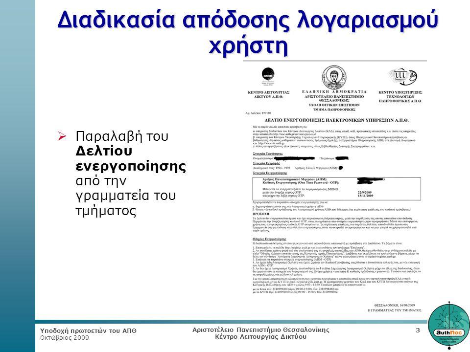 Υποδοχή πρωτοετών του ΑΠΘ Οκτώβριος 2009 Αριστοτέλειο Πανεπιστήμιο Θεσσαλονίκης Κέντρο Λειτουργίας Δικτύου 3 Διαδικασία απόδοσης λογαριασμού χρήστη 