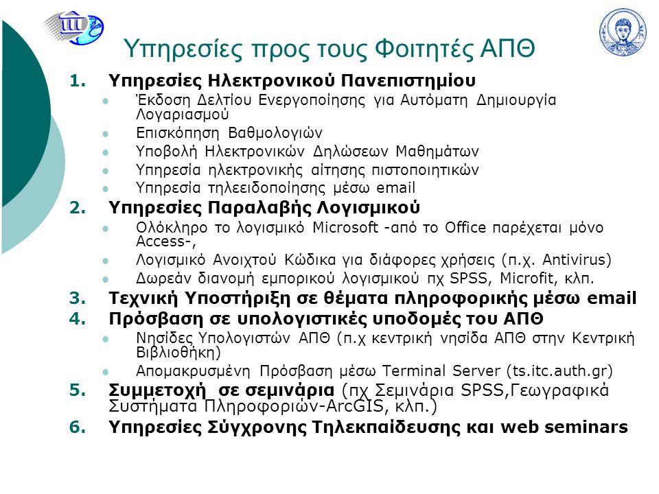 1.Υπηρεσίες Ηλεκτρονικού Πανεπιστημίου Έκδοση Δελτίου Ενεργοποίησης για Αυτόματη Δημιουργία Λογαριασμού Επισκόπηση Βαθμολογιών Υποβολή Ηλεκτρονικών Δηλώσεων Μαθημάτων Υπηρεσία ηλεκτρονικής αίτησης πιστοποιητικών Υπηρεσία τηλεειδοποίησης μέσω email 2.Υπηρεσίες Παραλαβής Λογισμικού Ολόκληρο το λογισμικό Microsoft -από το Office παρέχεται μόνο Access-, Λογισμικό Ανοιχτού Κώδικα για διάφορες χρήσεις (π.χ.
