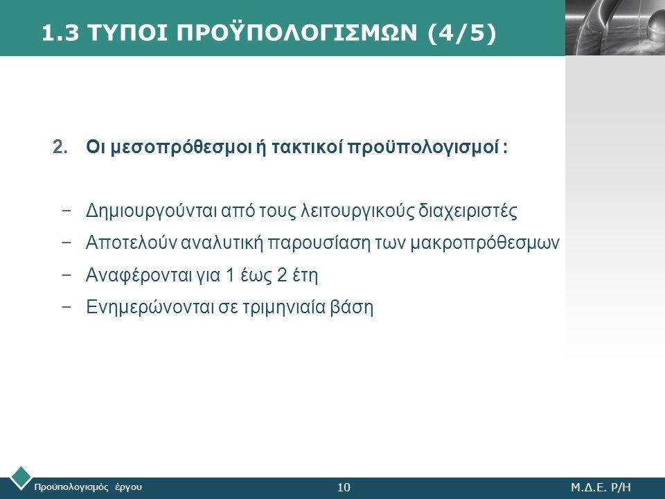 LOGO 1.3 ΤΥΠΟΙ ΠΡΟΫΠΟΛΟΓΙΣΜΩΝ (4/5) 2.Οι μεσοπρόθεσμοι ή τακτικοί προϋπολογισμοί : −Δημιουργούνται από τους λειτουργικούς διαχειριστές −Αποτελούν αναλ