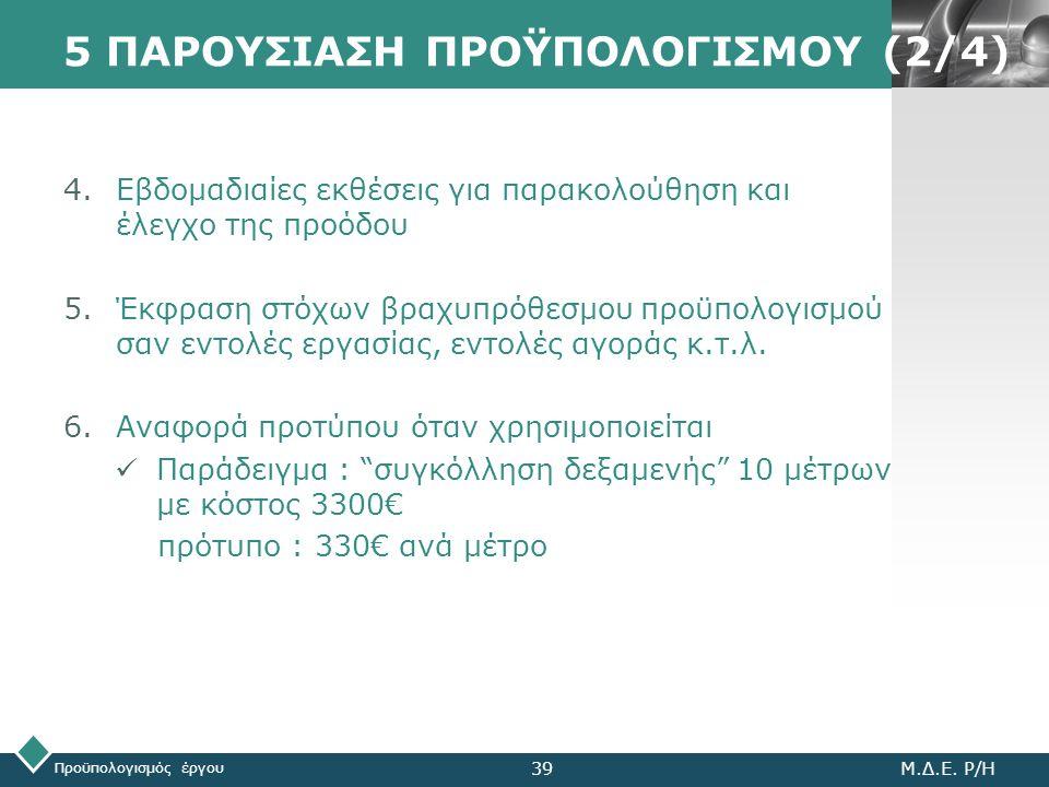 LOGO 5 ΠΑΡΟΥΣΙΑΣΗ ΠΡΟΫΠΟΛΟΓΙΣΜΟΥ (2/4) 4.Εβδομαδιαίες εκθέσεις για παρακολούθηση και έλεγχο της προόδου 5.Έκφραση στόχων βραχυπρόθεσμου προϋπολογισμού