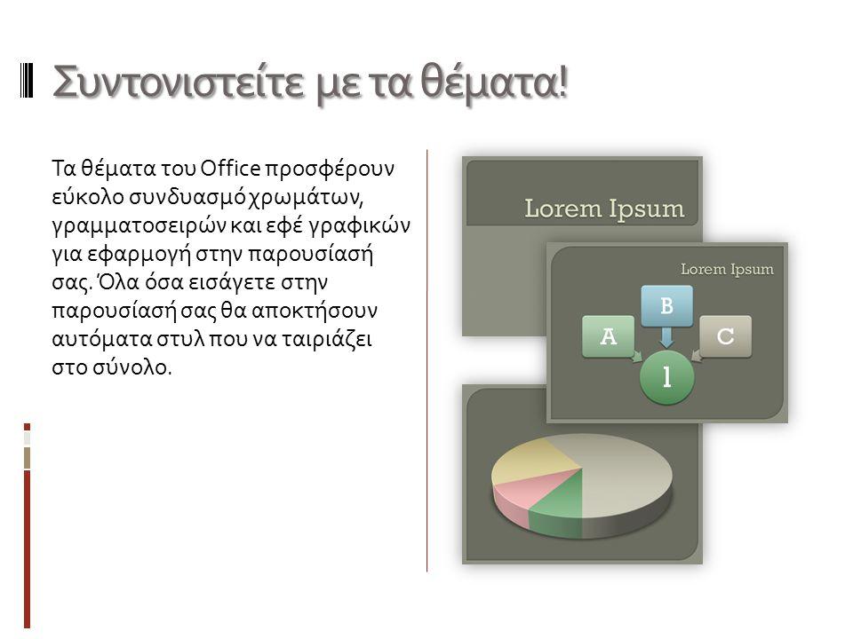 Συντονιστείτε με τα θέματα! Τα θέματα του Office προσφέρουν εύκολο συνδυασμό χρωμάτων, γραμματοσειρών και εφέ γραφικών για εφαρμογή στην παρουσίασή σα