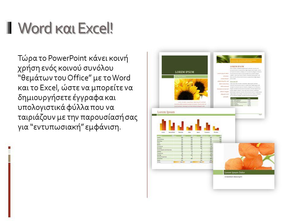 "Word και Excel! Τώρα το PowerPoint κάνει κοινή χρήση ενός κοινού συνόλου ""θεμάτων του Office"" με το Word και το Excel, ώστε να μπορείτε να δημιουργήσε"