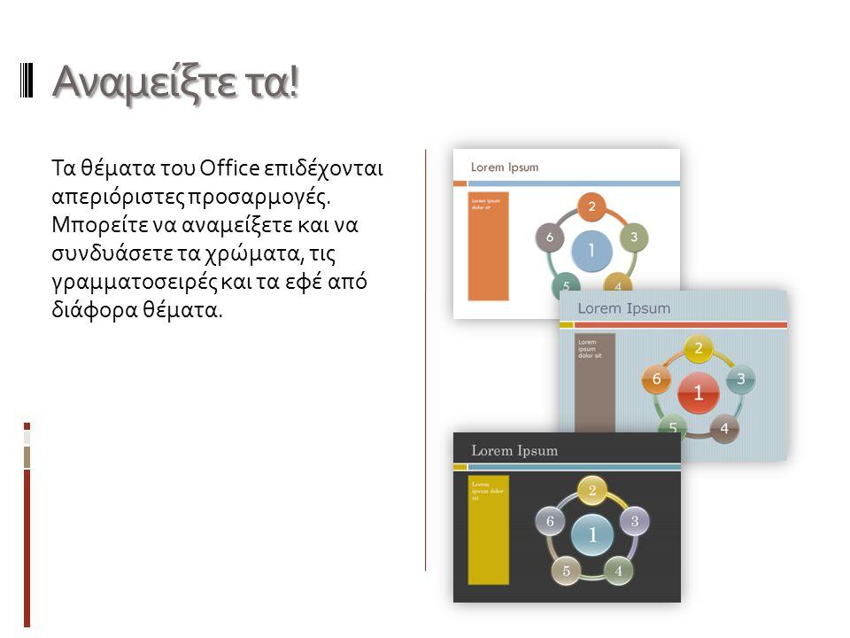Αναμείξτε τα! Τα θέματα του Office επιδέχονται απεριόριστες προσαρμογές. Μπορείτε να αναμείξετε και να συνδυάσετε τα χρώματα, τις γραμματοσειρές και τ