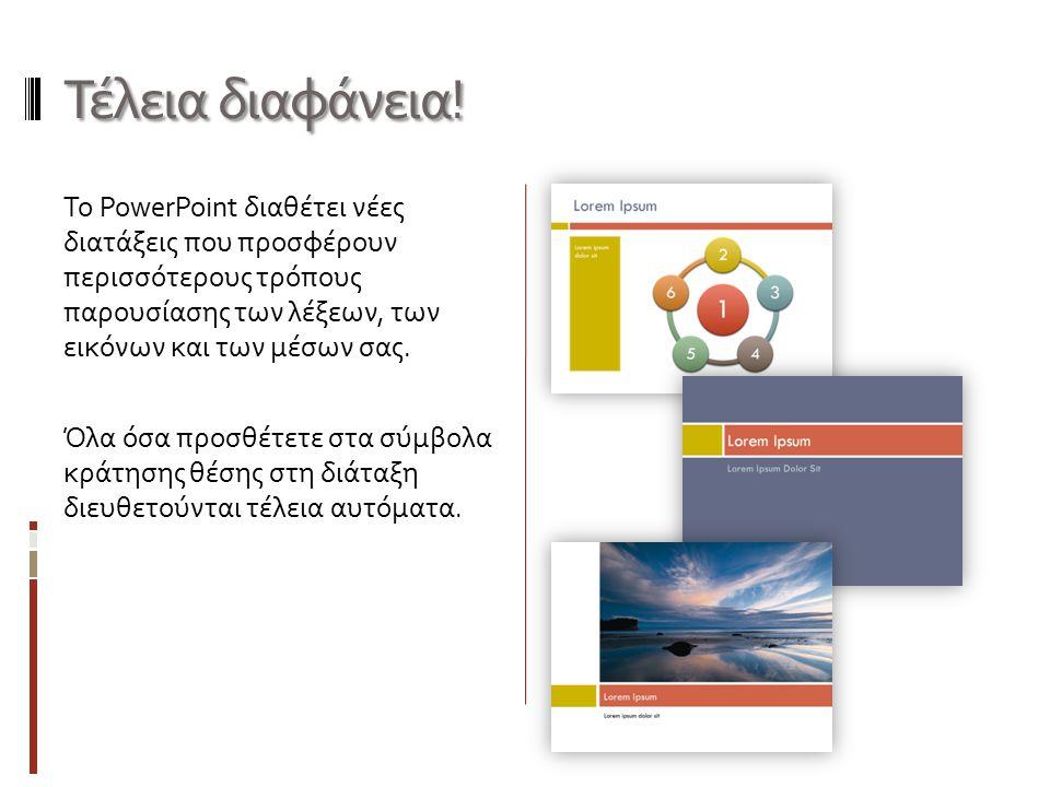 Τέλεια διαφάνεια! Το PowerPoint διαθέτει νέες διατάξεις που προσφέρουν περισσότερους τρόπους παρουσίασης των λέξεων, των εικόνων και των μέσων σας. Όλ