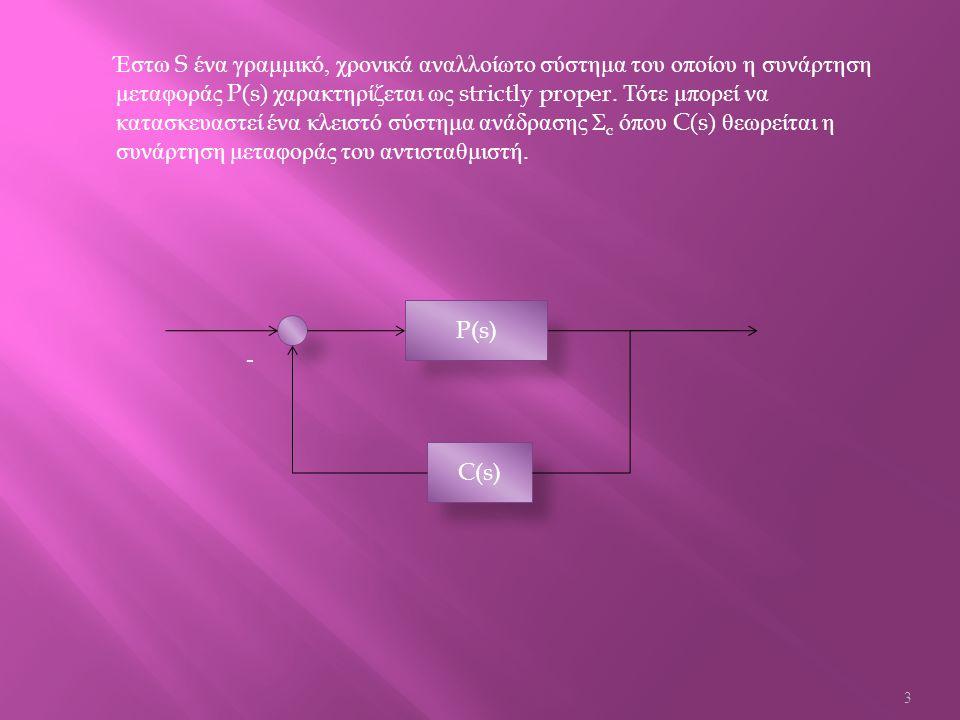 Έστω S ένα γραμμικό, χρονικά αναλλοίωτο σύστημα του οποίου η συνάρτηση μεταφοράς P(s) χαρακτηρίζεται ως strictly proper. Τότε μπορεί να κατασκευαστεί