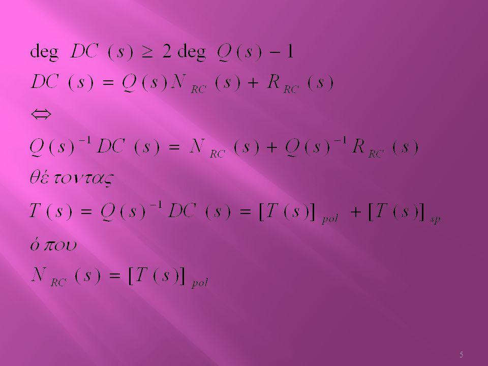 Ορισμός συνάρτησης Com1 function [Com1]=calculationsCom1(tf,DC) % ορισμός συνάρτησης Com1 έχοντας ως δεδομένες τις συναρτήσεις tf και DC syms s % δήλωση μεταβλητής s a=solve(tf); % εύρεση των ριζών ( των μηδενικών ) της συνάρτησης μεταφοράς QW=s-a; % υπολογισμός του πίνακα με συντελεστές τη διαφορά s-a po=prod(QW); % δημιουργία πολυωνύμου πολλαπλασιάζοντας όλα τα στοιχεία του πίνακα po poo=expand(po); % υπολογισμός του γινομένου του πολυωνύμου po Q2=(tf/poo)^(-1); % διαίρεση της συνάρτησης μεταφοράς με το πολυώνυμο poo και αντιστροφή του αποτελέσματος ( στόχος όλων των παραπάνω είναι να διαχωρίσουμε τον αριθμητή με τον παρονομαστή t1=sym2poly(Q2); % μετατροπή του πολυωνύμου Q2 σε πίνακα po1=sym2poly(poo); % μετατροπή του πολυωνύμου poo σε πίνακα [z4,p4]=deconv(t1,po1); % διαίρεση των πολυωνύμων t1 και po1 έτσι ώστε να βρεθεί το πηλίκο και το υπόλοιπο της διαίρεσης ( το πηλίκο της διαίρεσης είναι το πολυωνυμικό μέρος του αντιστρόφου της συνάρτησης μεταφοράς Q1=poly2sym(z4,s); % μετατροπή του πίνακα z4 σε πίνακα έχοντας ως μεταβλητή το s QW1=s-DC; % ο QW1 είναι πίνακας με στοιχεία τη διαφορά s- DC po11=prod(QW1); % με την εντολή prod( ) γίνεται ο υπολογισμός του γινομένου όλων των στοιχείων του πίνακα QW1 poo11=expand(po11); % με την εντολή expand( ) γίνεται ο υπολογισμός του γινομένου του πολυωνύμου poo1 t11=sym2poly(Q1); % μετατροπή του πολυωνύμου Q1 σε πίνακα po111=sym2poly(poo11); % μετατροπή του πολυωνύμου poo11 σε πίνακα [z44,p44]=deconv(po111,t11); % διαίρεση των πολυωνύμων poo111 και t11 έτσι ώστε να διασπαστεί το πολυώνυμο σε pol και σε sp κομμάτια z55=poly2sym(z44,s); % μετατροπή του πίνακα z44 σε πολυώνυμο με μεταβλητή το s pc=poo11/z55; % διαιρούμε τα δύο πολυώνυμα έτσι ώστε να υπολογιστεί η αντίστροφη συνάρτηση της συνάρτησης μεταφοράς g1=pc-Q2/poo; % υπολογισμός της διαφοράς Com1=simplify(g1); % με την εντολή simplify( ) γίνονται οι πράξεις τις παράστασης του πολυωνύμου το οποίο βρίσκεται μέσα στη παρένθεση και έτσι υπολογίζεται ο αντισταθμιστής 36