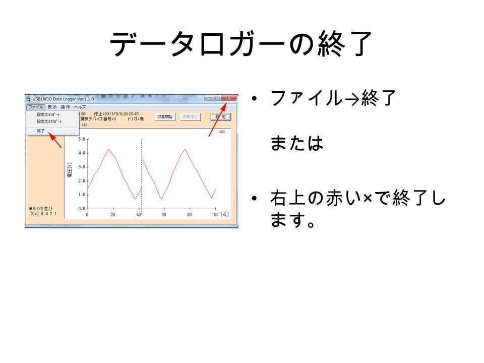 データロガーの終了 ファイル → 終了 または 右上の赤い × で終了し ます。