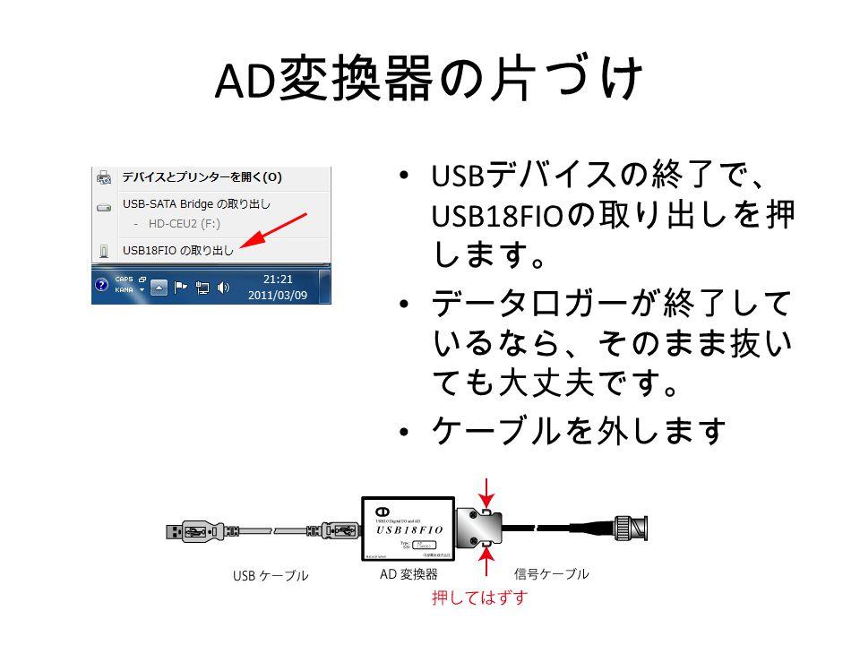 AD 変換器の片づけ USB デバイスの終了で、 USB18FIO の取り出しを押 します。 データロガーが終了して いるなら、そのまま抜い ても大丈夫です。 ケーブルを外します