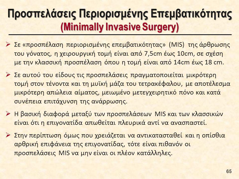 Προσπελάσεις Περιορισμένης Επεμβατικότητας (Minimally Invasive Surgery)  Σε «προσπέλαση περιορισμένης επεμβατικότητας» (MIS) της άρθρωσης του γόνατος
