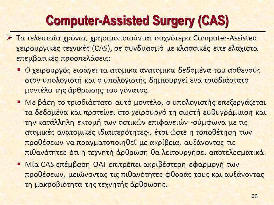 Computer-Assisted Surgery (CAS)  Τα τελευταία χρόνια, χρησιμοποιούνται συχνότερα Computer-Assisted χειρουργικές τεχνικές (CAS), σε συνδυασμό με κλασσ