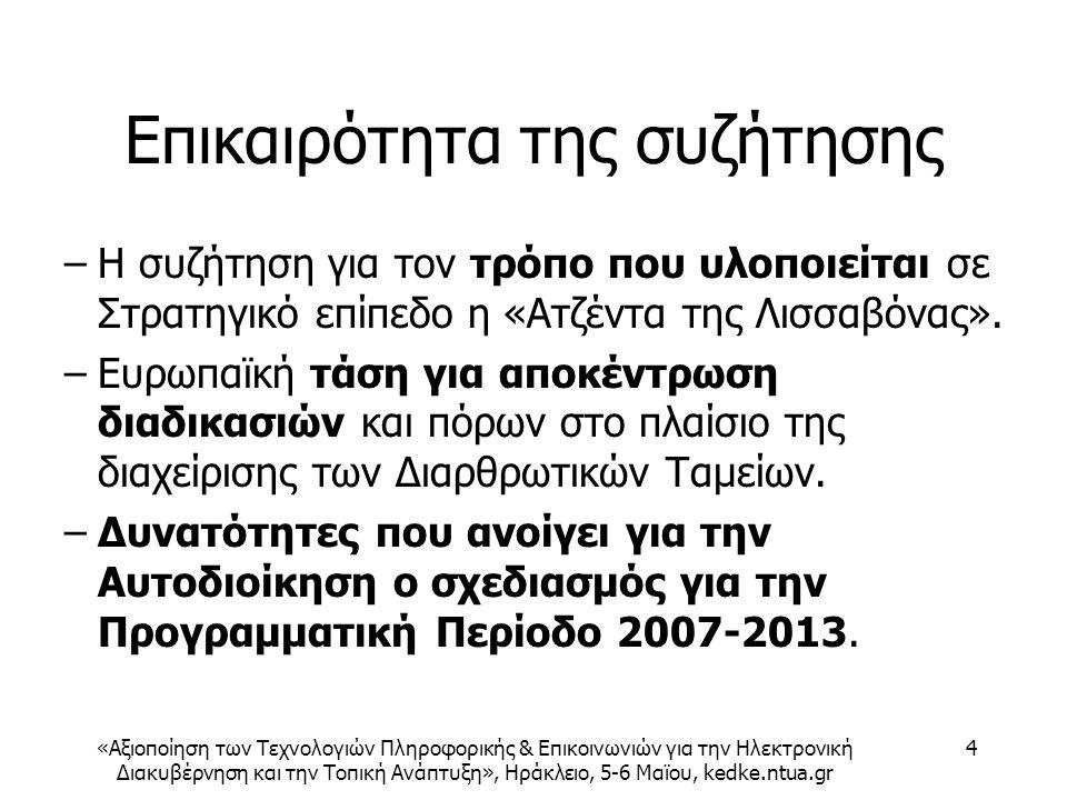 «Αξιοποίηση των Τεχνολογιών Πληροφορικής & Επικοινωνιών για την Ηλεκτρονική Διακυβέρνηση και την Τοπική Ανάπτυξη», Ηράκλειο, 5-6 Μαϊου, kedke.ntua.gr 4 Επικαιρότητα της συζήτησης –Η συζήτηση για τον τρόπο που υλοποιείται σε Στρατηγικό επίπεδο η «Ατζέντα της Λισσαβόνας».