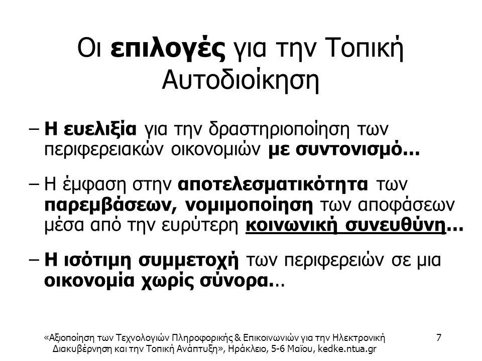 «Αξιοποίηση των Τεχνολογιών Πληροφορικής & Επικοινωνιών για την Ηλεκτρονική Διακυβέρνηση και την Τοπική Ανάπτυξη», Ηράκλειο, 5-6 Μαϊου, kedke.ntua.gr 7 Οι επιλογές για την Τοπική Αυτοδιοίκηση –Η ευελιξία για την δραστηριοποίηση των περιφερειακών οικονομιών με συντονισμό...