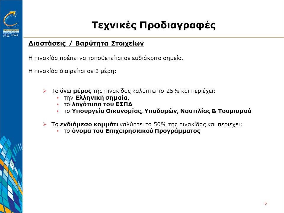 7 Τεχνικές Προδιαγραφές Διαστάσεις / Βαρύτητα Στοιχείων  Το κάτω μέρος της πινακίδας είναι το 25% και περιέχει: το έμβλημα της ΕΕ, με αναφορά στο Διαρθρωτικό Ταμείο (ολογράφως), το μήνυμα που έχει επιλέξει η Διαχειριστική Αρχή (σύμφωνα με το άρθρο 9 του Ε.Κ.1828/2006) «Ποιότητα ζωής για όλους» για έργα όπου έχουν εκχωρηθεί πόροι από Περιφερειακά Επιχειρησιακά Προγράμματα.