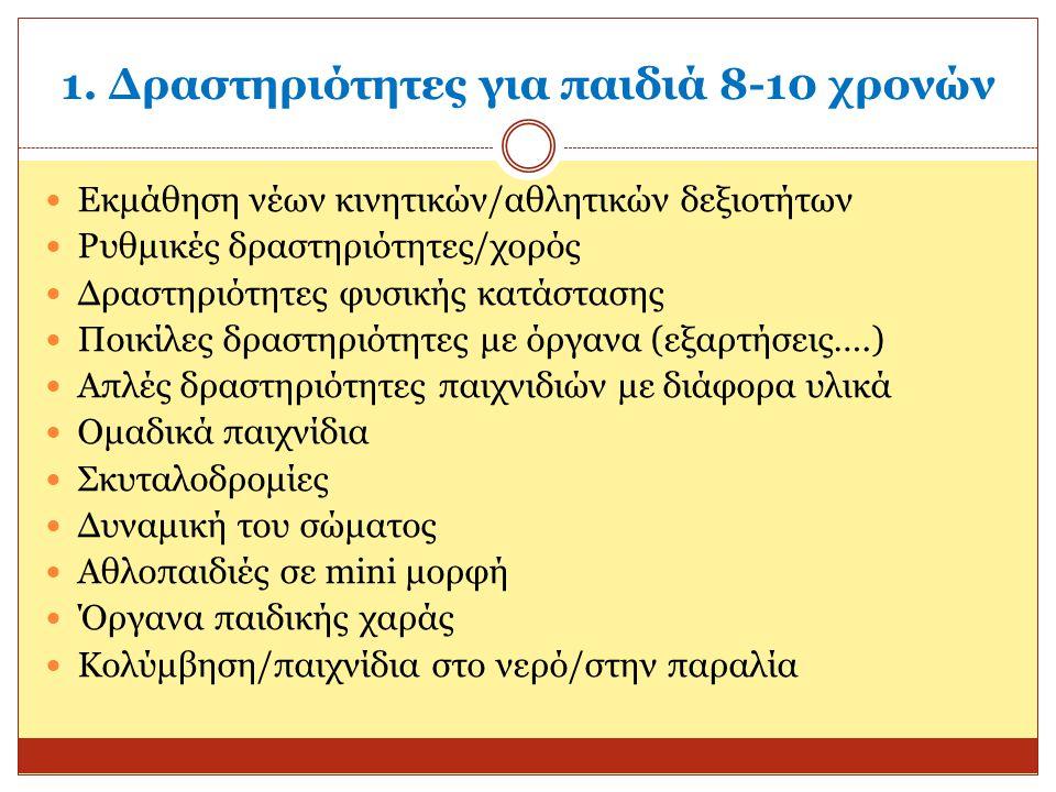 1. Δραστηριότητες για παιδιά 8-10 χρονών Εκμάθηση νέων κινητικών/αθλητικών δεξιοτήτων Ρυθμικές δραστηριότητες/χορός Δραστηριότητες φυσικής κατάστασης