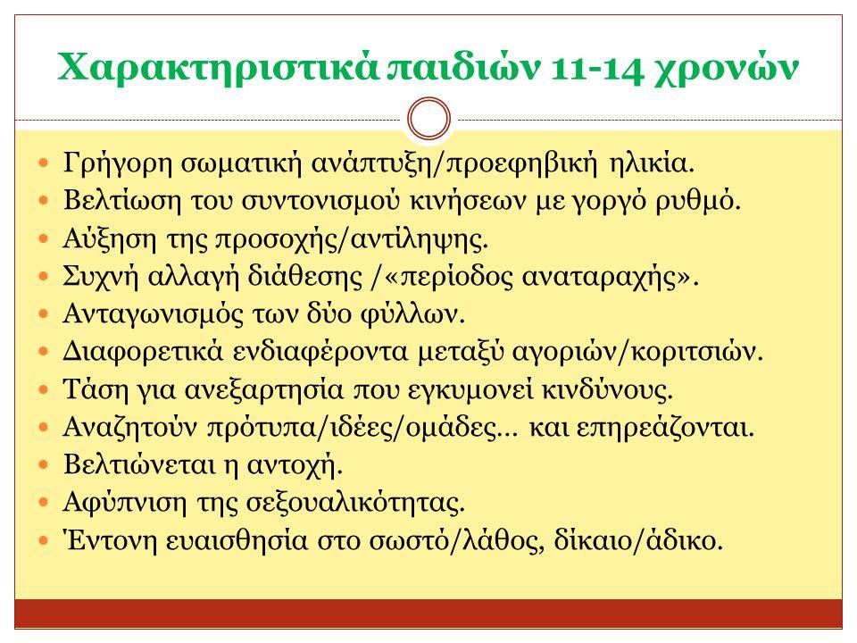 Χαρακτηριστικά παιδιών 11-14 χρονών Γρήγορη σωματική ανάπτυξη/προεφηβική ηλικία.