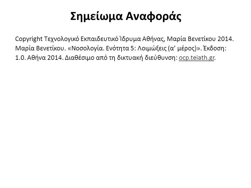 Σημείωμα Αναφοράς Copyright Τεχνολογικό Εκπαιδευτικό Ίδρυμα Αθήνας, Μαρία Βενετίκου 2014. Μαρία Βενετίκου. «Νοσολογία. Ενότητα 5: Λοιμώξεις (α' μέρος)