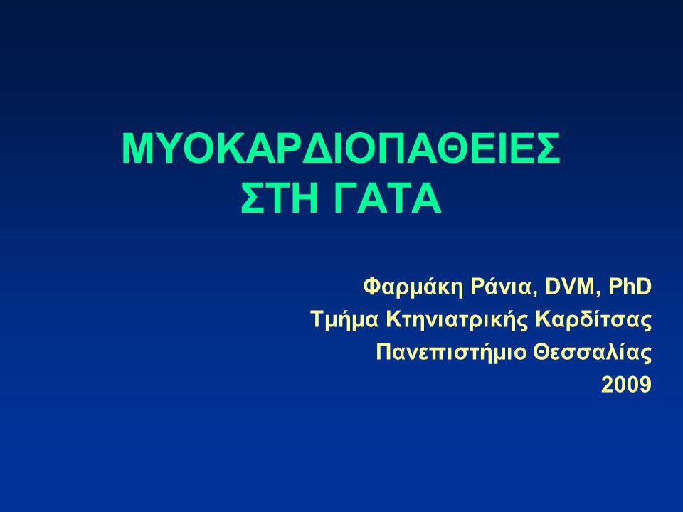 ΜΥΟΚΑΡΔΙΟΠΑΘΕΙΕΣ ΣΤΗ ΓΑΤΑ Φαρμάκη Ράνια, DVM, PhD Τμήμα Κτηνιατρικής Καρδίτσας Πανεπιστήμιο Θεσσαλίας 2009
