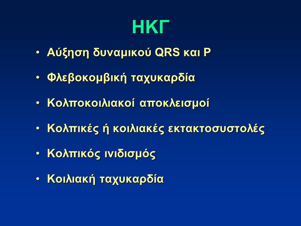 ΗΚΓ Αύξηση δυναμικού QRS και PΑύξηση δυναμικού QRS και P Φλεβοκομβική ταχυκαρδίαΦλεβοκομβική ταχυκαρδία Κολποκοιλιακοί αποκλεισμοίΚολποκοιλιακοί αποκλεισμοί Κολπικές ή κοιλιακές εκτακτοσυστολέςΚολπικές ή κοιλιακές εκτακτοσυστολές Κολπικός ινιδισμόςΚολπικός ινιδισμός Κοιλιακή ταχυκαρδίαΚοιλιακή ταχυκαρδία