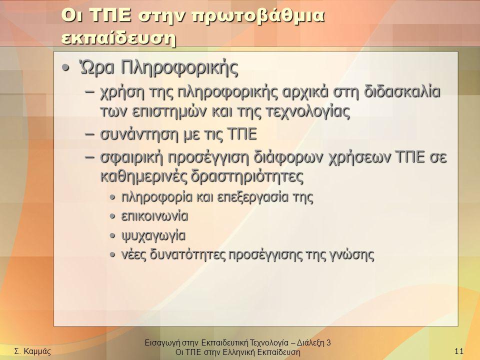 Εισαγωγή στην Εκπαιδευτική Τεχνολογία – Διάλεξη 3 Οι ΤΠΕ στην Ελληνική Εκπαίδευση Σ. Καμμάς 11 Οι ΤΠΕ στην πρωτοβάθμια εκπαίδευση Ώρα ΠληροφορικήςΏρα