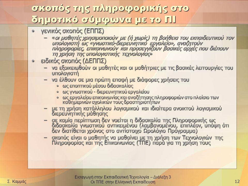 Εισαγωγή στην Εκπαιδευτική Τεχνολογία – Διάλεξη 3 Οι ΤΠΕ στην Ελληνική Εκπαίδευση Σ. Καμμάς 12 σκοπός της πληροφορικής στο δημοτικό σύμφωνα με το ΠΙ γ