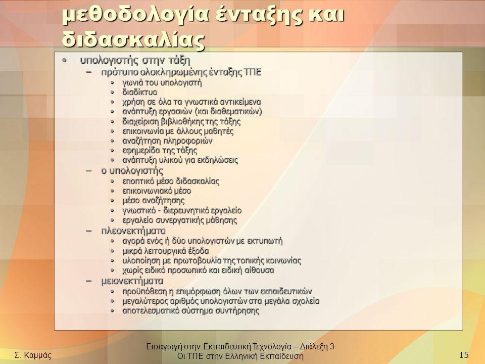 Εισαγωγή στην Εκπαιδευτική Τεχνολογία – Διάλεξη 3 Οι ΤΠΕ στην Ελληνική Εκπαίδευση Σ. Καμμάς 15 μεθοδολογία ένταξης και διδασκαλίας υπολογιστής στην τά