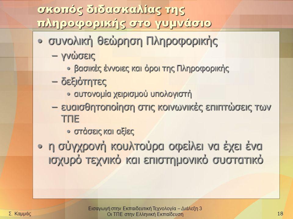 Εισαγωγή στην Εκπαιδευτική Τεχνολογία – Διάλεξη 3 Οι ΤΠΕ στην Ελληνική Εκπαίδευση Σ. Καμμάς 18 σκοπός διδασκαλίας της πληροφορικής στο γυμνάσιο συνολι