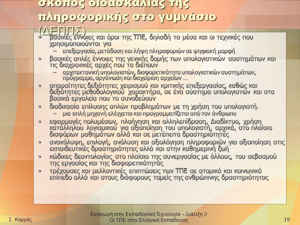 Εισαγωγή στην Εκπαιδευτική Τεχνολογία – Διάλεξη 3 Οι ΤΠΕ στην Ελληνική Εκπαίδευση Σ. Καμμάς 19 σκοπός διδασκαλίας της πληροφορικής στο γυμνάσιο (ΔΕΠΠΣ