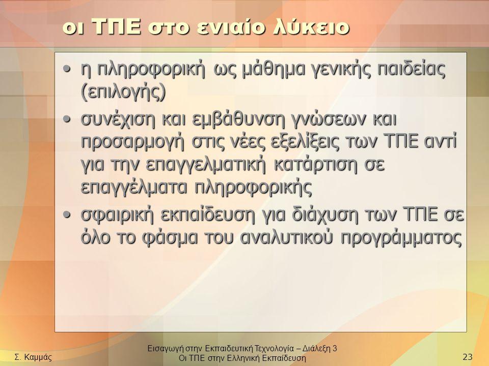 Εισαγωγή στην Εκπαιδευτική Τεχνολογία – Διάλεξη 3 Οι ΤΠΕ στην Ελληνική Εκπαίδευση Σ. Καμμάς 23 οι ΤΠΕ στο ενιαίο λύκειο η πληροφορική ως μάθημα γενική