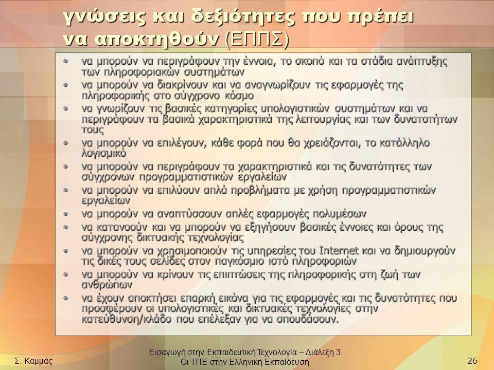 Εισαγωγή στην Εκπαιδευτική Τεχνολογία – Διάλεξη 3 Οι ΤΠΕ στην Ελληνική Εκπαίδευση Σ. Καμμάς 26 γνώσεις και δεξιότητες που πρέπει να αποκτηθούν (ΕΠΠΣ)
