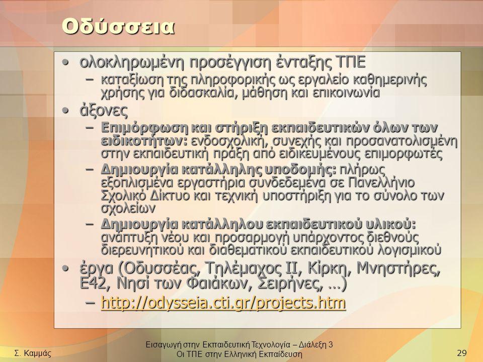 Εισαγωγή στην Εκπαιδευτική Τεχνολογία – Διάλεξη 3 Οι ΤΠΕ στην Ελληνική Εκπαίδευση Σ. Καμμάς 29 Οδύσσεια ολοκληρωμένη προσέγγιση ένταξης ΤΠΕολοκληρωμέν