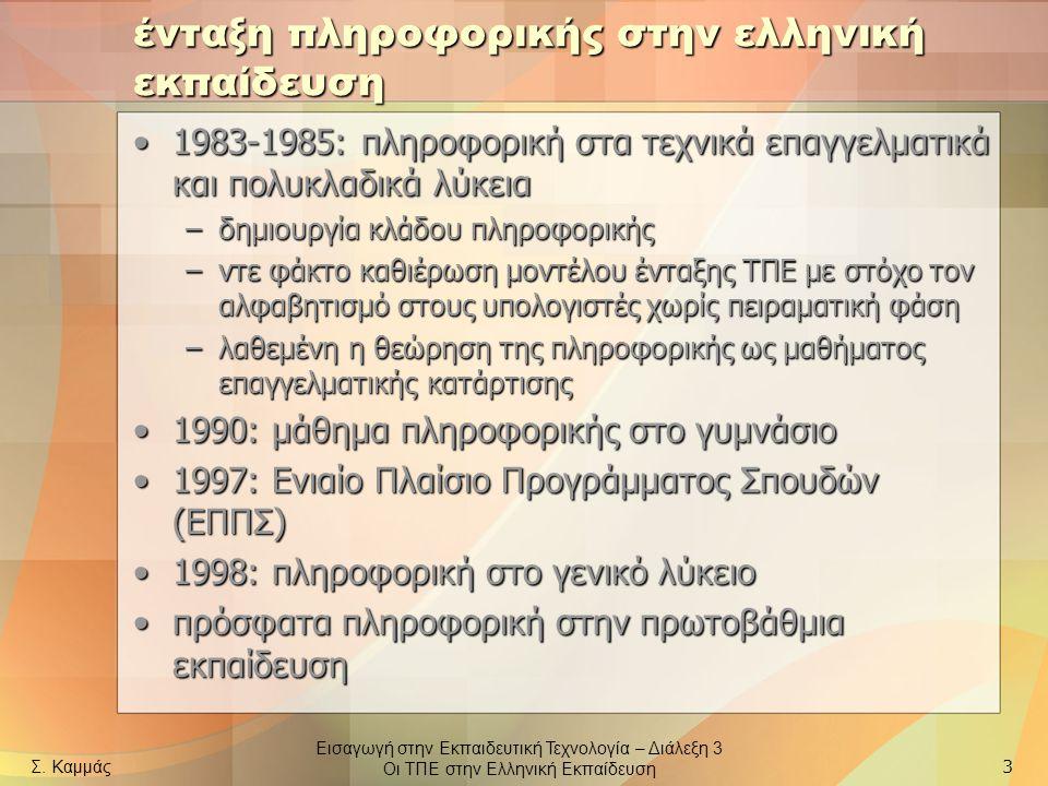 Εισαγωγή στην Εκπαιδευτική Τεχνολογία – Διάλεξη 3 Οι ΤΠΕ στην Ελληνική Εκπαίδευση Σ. Καμμάς 3 ένταξη πληροφορικής στην ελληνική εκπαίδευση 1983-1985: