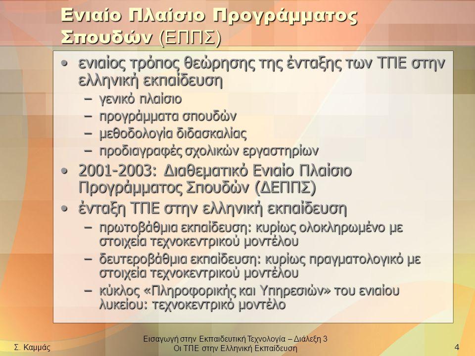 Εισαγωγή στην Εκπαιδευτική Τεχνολογία – Διάλεξη 3 Οι ΤΠΕ στην Ελληνική Εκπαίδευση Σ. Καμμάς 4 Ενιαίο Πλαίσιο Προγράμματος Σπουδών (ΕΠΠΣ) ενιαίος τρόπο