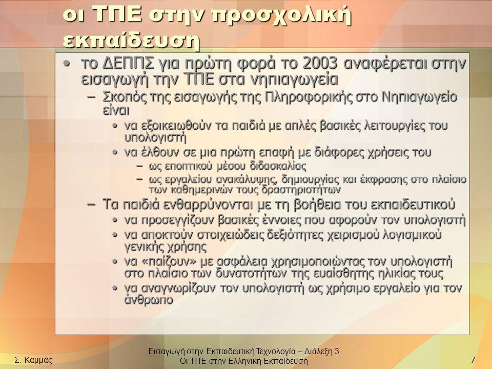 Εισαγωγή στην Εκπαιδευτική Τεχνολογία – Διάλεξη 3 Οι ΤΠΕ στην Ελληνική Εκπαίδευση Σ. Καμμάς 7 οι ΤΠΕ στην προσχολική εκπαίδευση το ΔΕΠΠΣ για πρώτη φορ