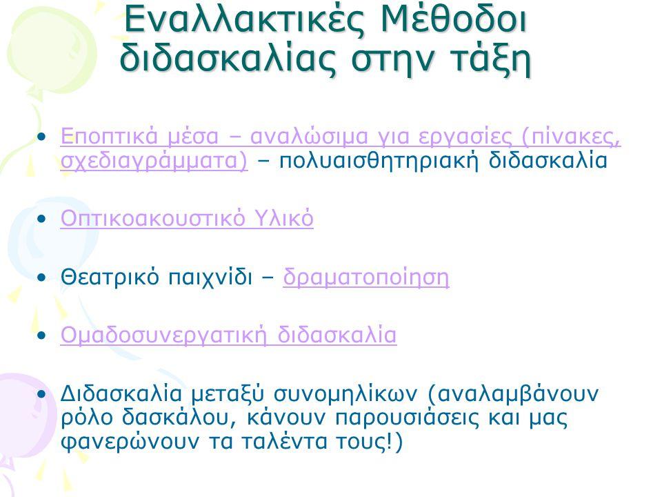 Εναλλακτικές Μέθοδοι διδασκαλίας στην τάξη Εποπτικά μέσα – αναλώσιμα για εργασίες (πίνακες, σχεδιαγράμματα) – πολυαισθητηριακή διδασκαλίαΕποπτικά μέσα – αναλώσιμα για εργασίες (πίνακες, σχεδιαγράμματα) Οπτικοακουστικό Υλικό Θεατρικό παιχνίδι – δραματοποίησηδραματοποίηση Ομαδοσυνεργατική διδασκαλία Διδασκαλία μεταξύ συνομηλίκων (αναλαμβάνουν ρόλο δασκάλου, κάνουν παρουσιάσεις και μας φανερώνουν τα ταλέντα τους!)