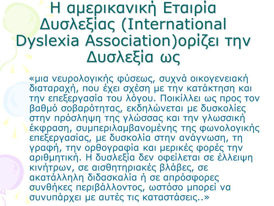 Η αμερικανική Εταιρία Δυσλεξίας (International Dyslexia Association)ορίζει την Δυσλεξία ως «μια νευρολογικής φύσεως, συχνά οικογενειακή διαταραχή, που έχει σχέση με την κατάκτηση και την επεξεργασία του λόγου.